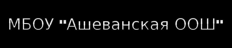 """МБОУ """"Ашеванская ООШ"""""""